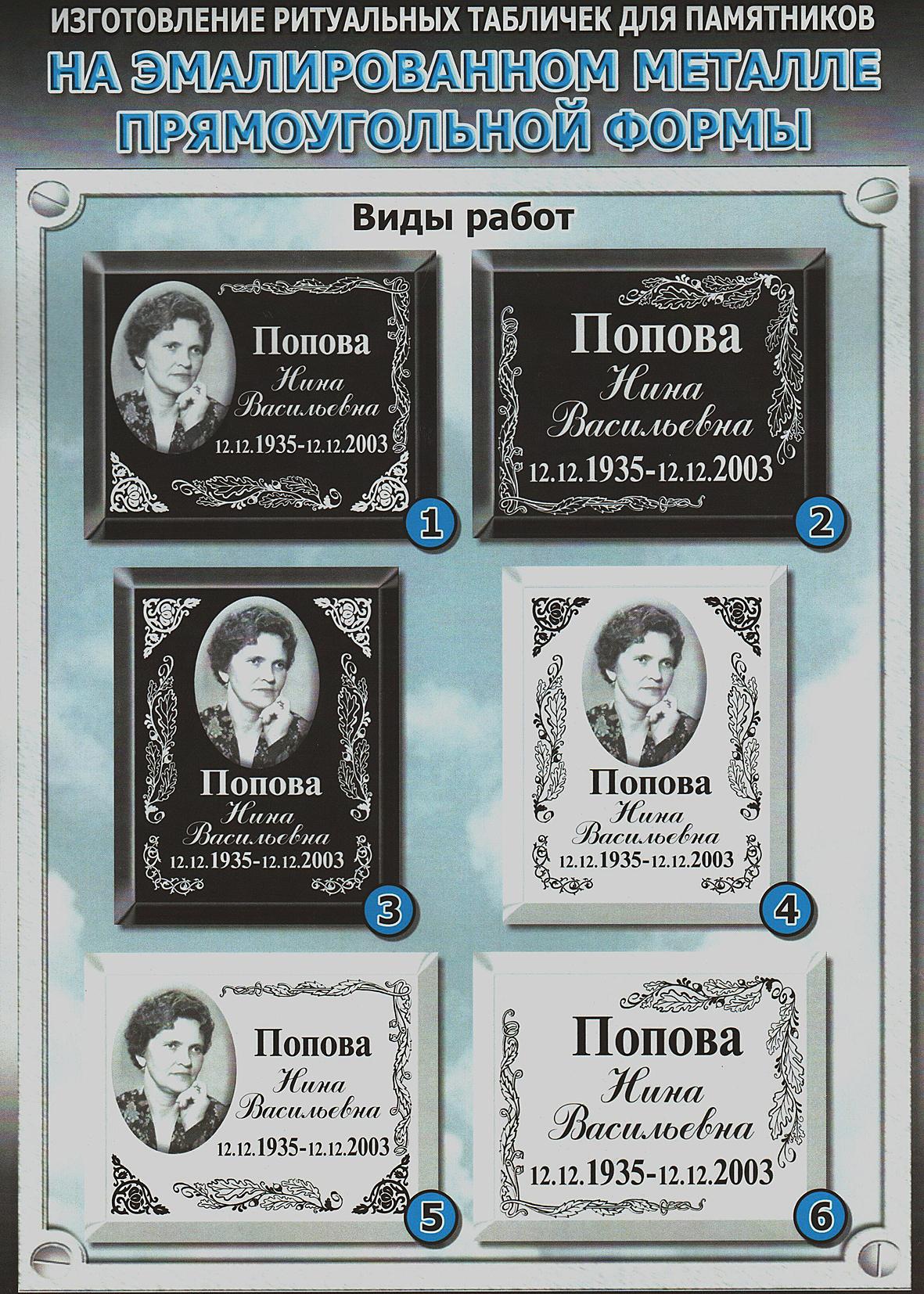 надгробные таблички фото и цена